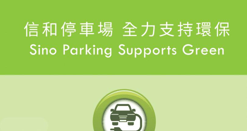 信和電動車、環保車時租折扣優惠