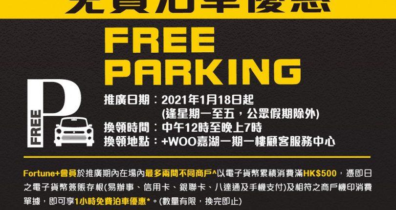 +WOO嘉湖、置富第一城、馬鞍山廣場最新免費泊車優惠