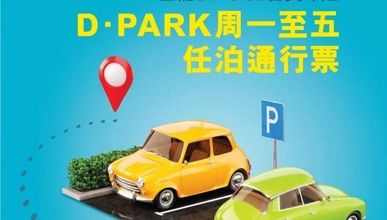 DP Club 送愉景新城 D·Park 周一至五全日任泊通行票