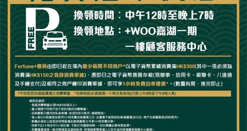 [更新] +WOO嘉湖、置富第一城、馬鞍山廣場最新免費泊車優惠