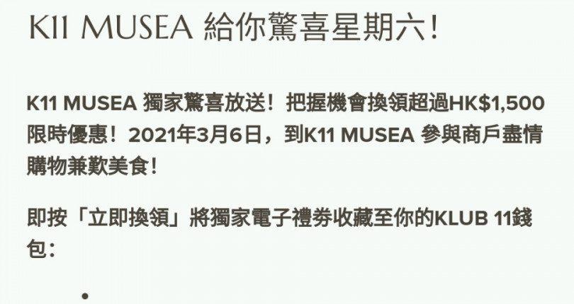 K11 Musea 3月6日 免消費3小時免費泊車優惠