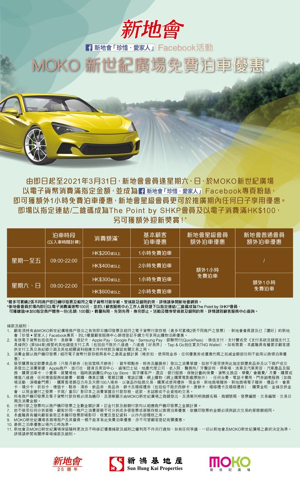 新世紀廣場 MOKO 免費泊車優惠 新地會會員額外一小時