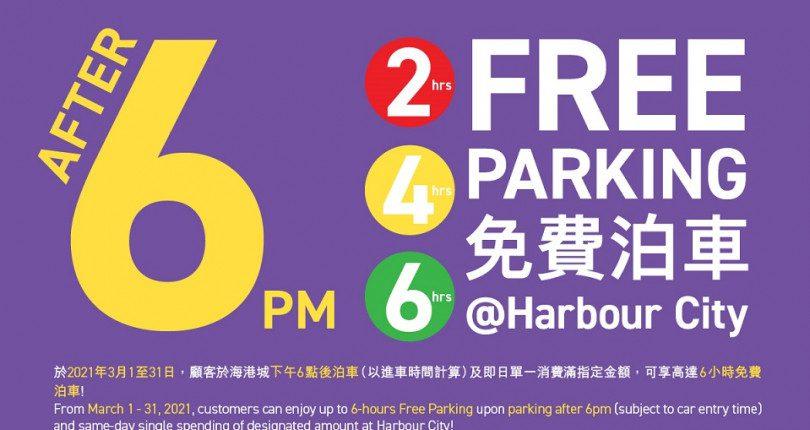 海港城 Harbour City 6點後最多6小時免費泊車