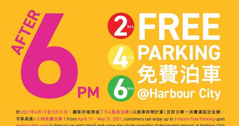 海港城 Harbour City 6pm後專享高達送6小時免費泊車
