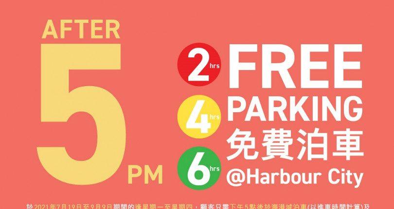 海港城 Harbour City 星期一至四5時後享最多6小時免費泊車