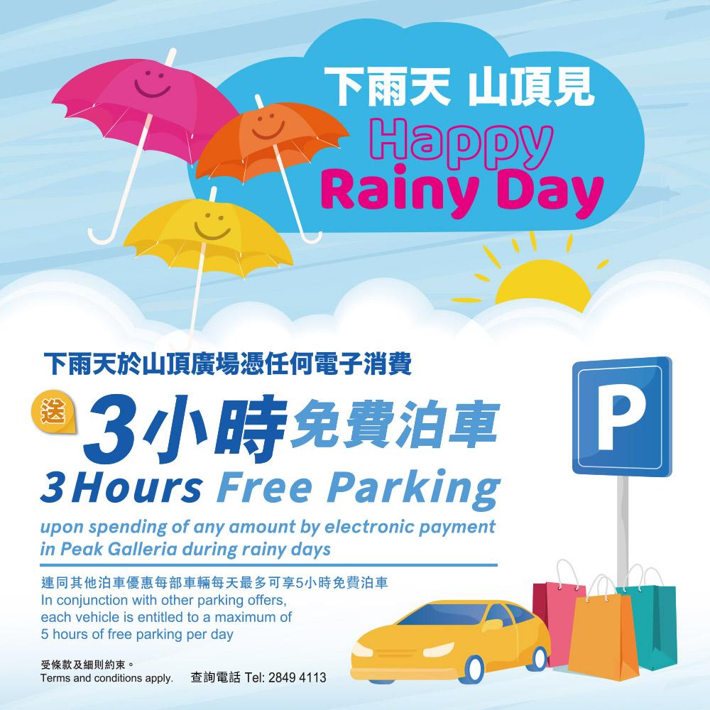 山頂廣場 Peak Galleria 下雨天任何電子消費3小時免費泊車