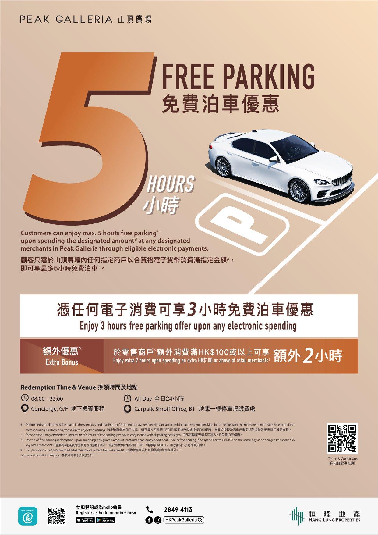 山頂廣場 Peak Galleria 任何電子消費3小時免費泊車 額外消費滿HK$100額外2小時 最多5小時