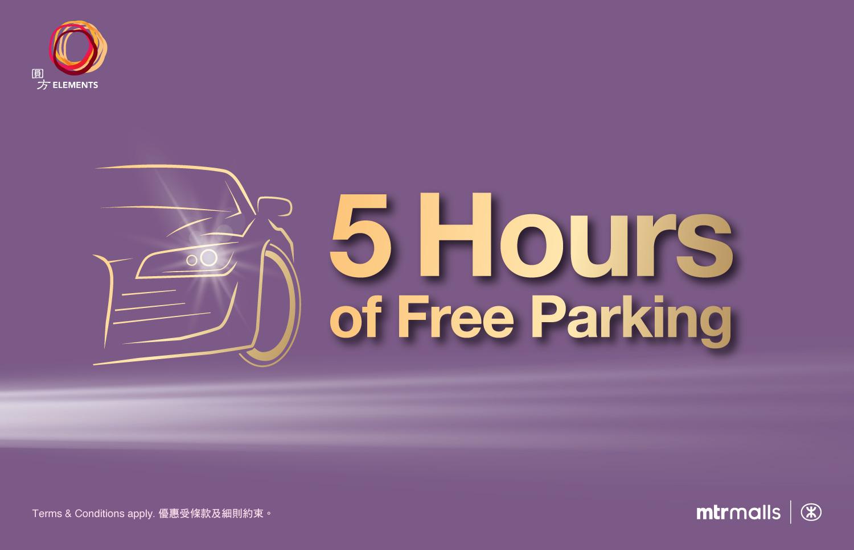 圓方 ELEMENTS 5小時免費泊車優惠更新
